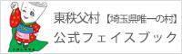 東秩父村FBページ東秩父村【埼玉県唯一の村】