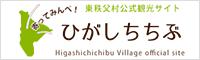 東秩父村公式観光サイト